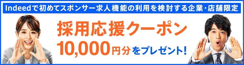 採用応援クーポン10,000円分プレゼント