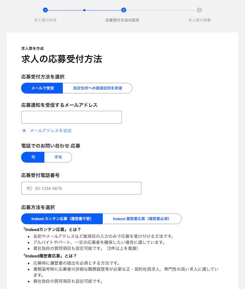 求人検索エンジン「Indeed」の求人の応募受付方法画面