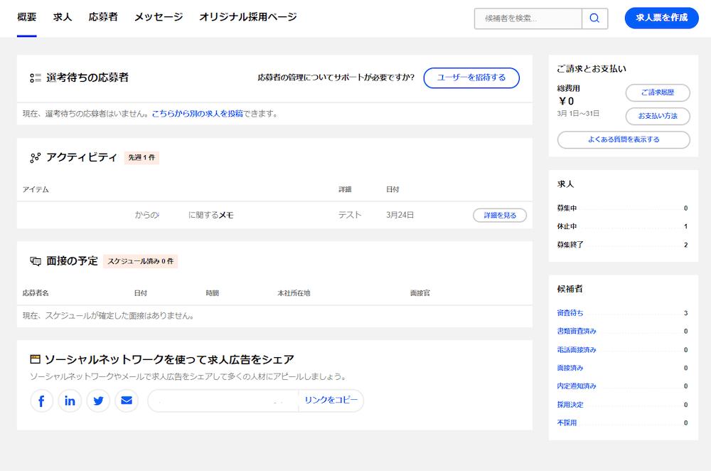 求人検索エンジン「Indeed」の応募者管理画面