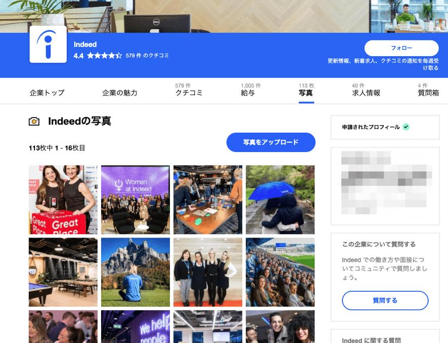 求人検索エンジン「Indeed」の企業ページプレミアム画面