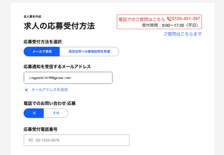 Indeed「求人の応募受付方法」の設定ページイメージ