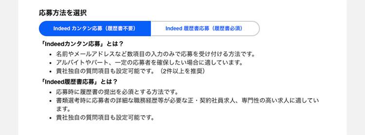 「Indeedカンタン応募」のページイメージ
