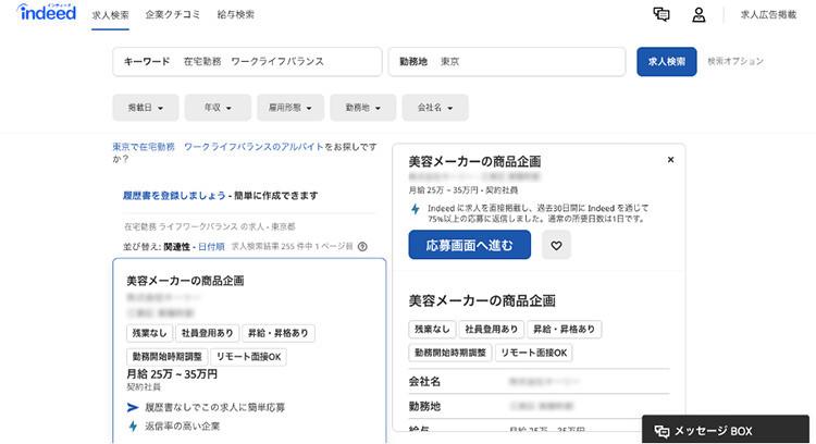 「在宅勤務・ワークライフバランスのキーワードで、勤務地:東京で検索した例」のページイメージ