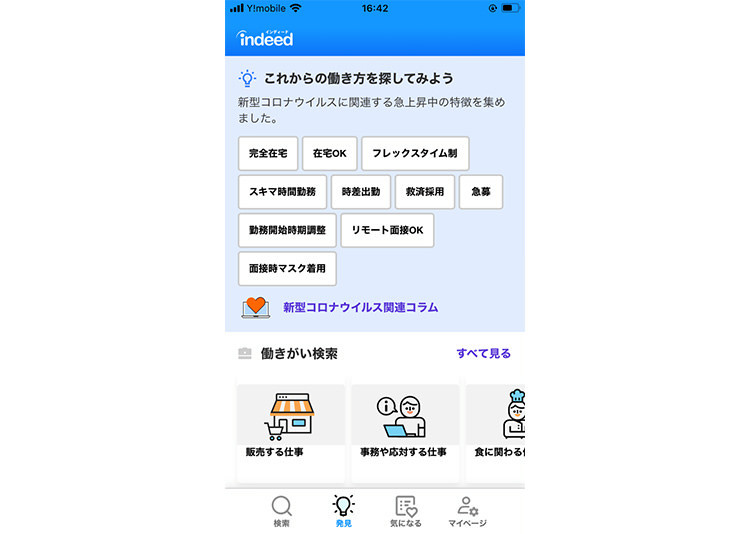 Indeedスマホアプリの「発見」機能の画面イメージ