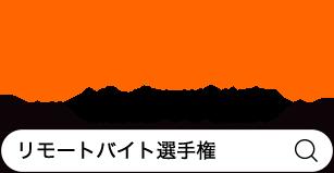 報酬10万円 リモートバイト選手権  indeedアプリで検索!