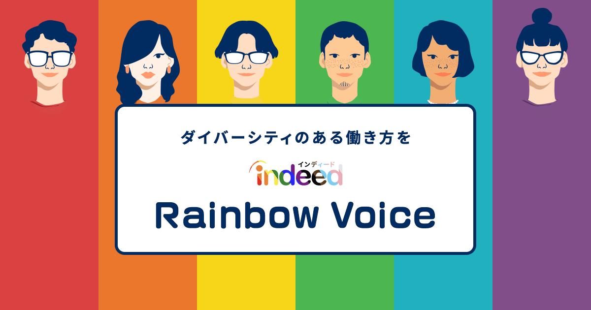 ダイバーシティのある働き方を | indeed Rainbow Voice
