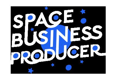 宇宙ビジネスプロデューサー