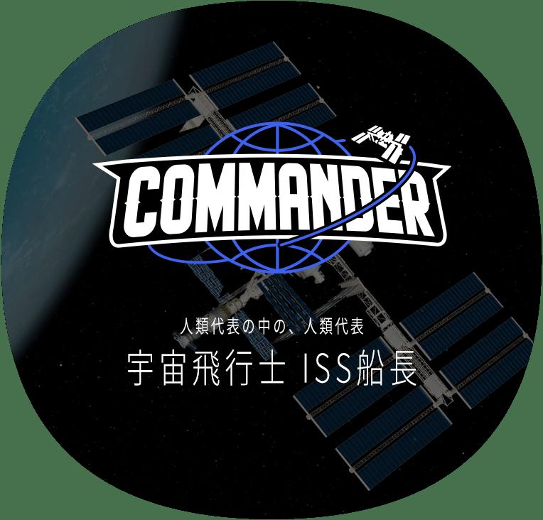 宇宙飛行士ISS船長