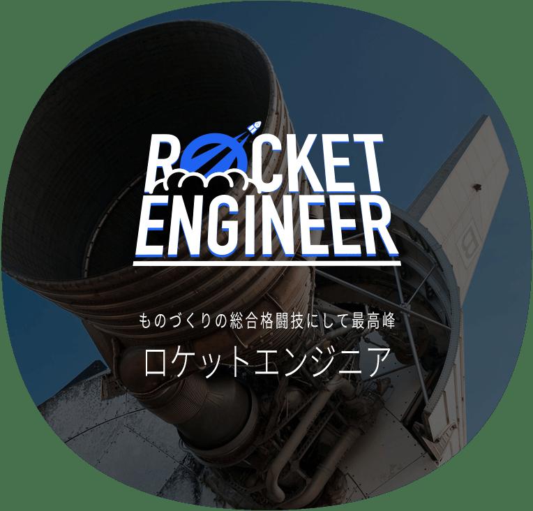 ロケットエンジニア