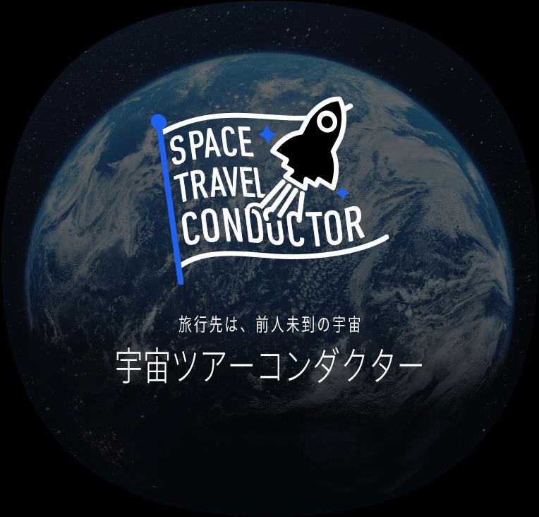 宇宙ツアーコンダクター