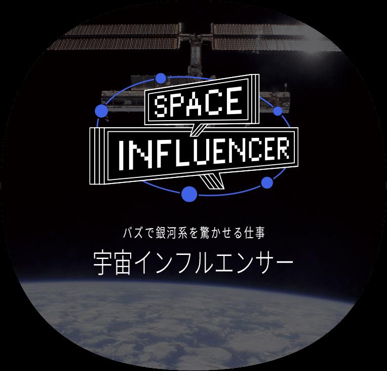 宇宙インフルエンサー