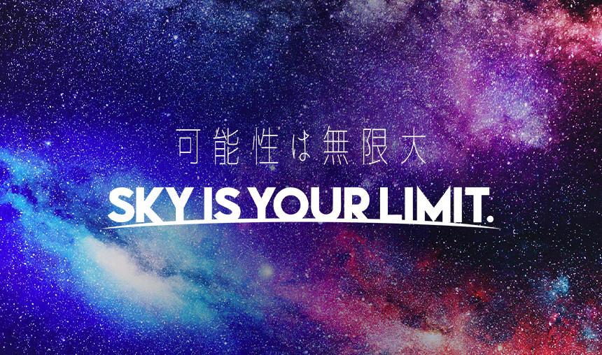 可能性は無限大 | SKY IS YOUR LIMIT